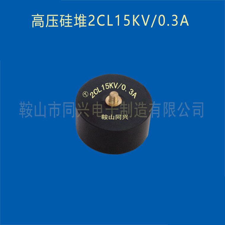 2CL15KV/0.3A