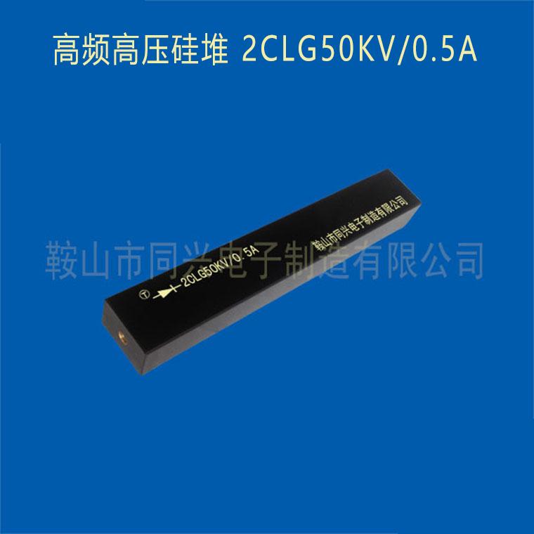 2CLG50KV/0.5A