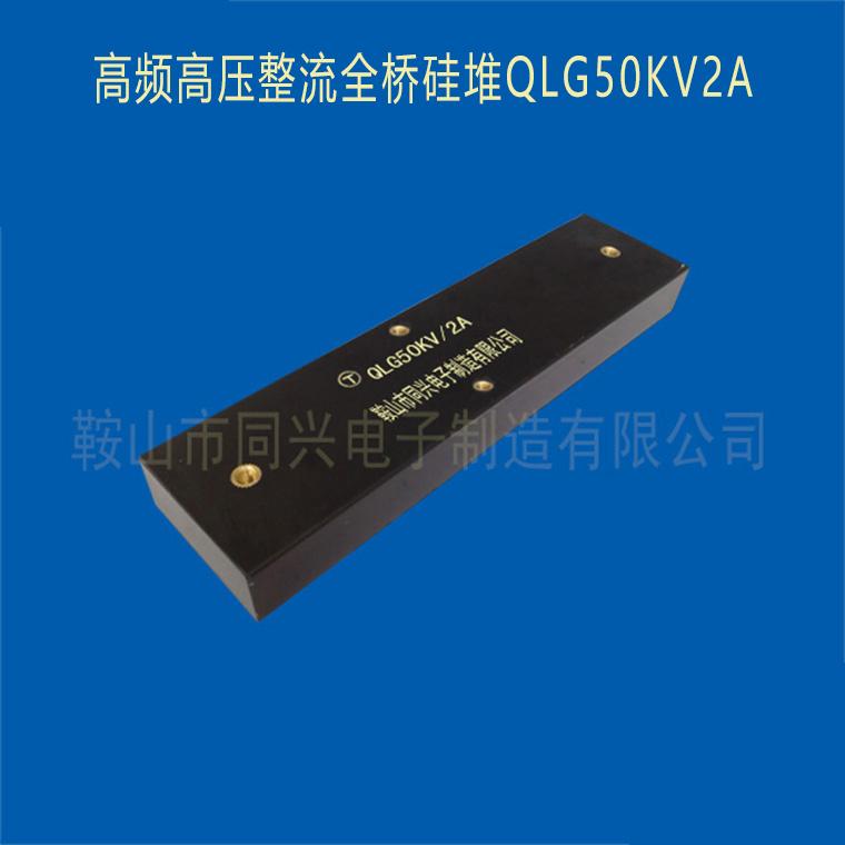 QLG50KV/2A